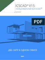 BricsCAD-AutoCAD_dual-office_RU