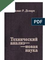 (Rus) T Demark - Technical Analysis - New Science (Winword 192 P)