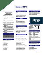 gost34-memo.pdf