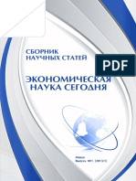 Выпуск 1.pdf