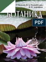 G_P_YAkovlev_-V_A_CHelombitko_-V_I_Dorofeev_-Bota.pdf