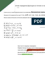 Лекция 6 (понятие предела функции в точке и на бесконечности).pdf