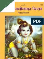 Krishna Leela Ka Chintan Page 315-406