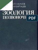 Naumov_N_P_Zoologia_pozvonochnykh_Ch_2.pdf