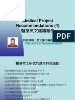 Medical Project Recommendations(4)