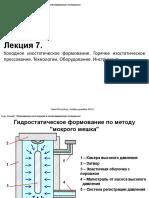 Лекция 7.pptx