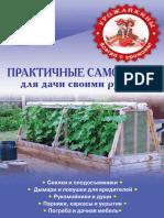 Kollektiv_avtorov_Praktichnye_samodelki_dlya_dachi_svoimi_rukami_Litmir.net_bid209398_original_7727a_ltr.epub