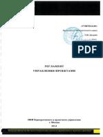 Регламент_управления_проектами