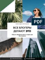 Все блогеры делают ЭТО Гайд по обработке фото и видео для Инстаграма.pdf