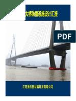 南昌大桥防撞汇报资料
