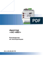 adapter-as-485-rukovodstvo-po-ekspluatatsii