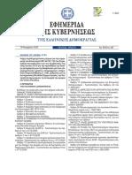 Λήψη συμπληρωματικών μέτρων για την εφαρμογή του Κανονισμού (ΕΕ) 2019/1150 του Ευρωπαϊκού Κοινοβουλίου και του Συμβουλίου της 20ής Ιουνίου 2019 για την προώθηση της δίκαιης μεταχείρισης και της διαφάνειας για τους επιχειρηματικούς χρήστες επιγραμμικών υπηρεσιών διαμεσολάβησης (L 186), ρυθμίσεις για τη Διυπηρεσιακή Μονάδα Ελέγχου Αγοράς, την Επιτροπή Ανταγωνισμού, τη λειτουργία της αγοράς και λοιπές διατάξεις.