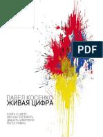 Kosenko_P._Jivaya_Cifra.a4