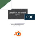 blender-d183d180d0bed0bad0b8.pdf