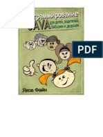 java for kids.pdf