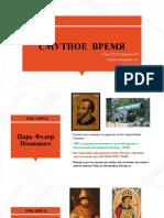 СМУТНОЕ  ВРЕМЯ (новая).pptx