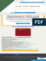Проверка IMEI iPhone или Serial любого Apple устройства бесплатно
