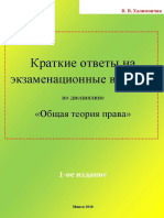 Ответы на экзаменвционные вопросы_Халимончик.pdf