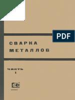 ГОСТ 8713-70 Швы сварных соединений. Автоматическая и полуавтоматическая сварка под флюсом. Основные типы и конструктивные элементы..pdf