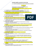 09-11 Творческий характер культуры_ОТВЕТЫ.pdf