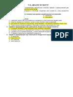 09-12 Диалог культур_ОТВЕТЫ.pdf