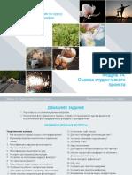Photo_DZ_modul_14_1574754864_1596217871 (1).pdf