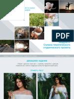 Photo_DZ_modul_6_1574754526_1595608241 (2).pdf