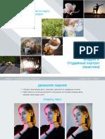 Photo_DZ_modul_9_1574754630_1594922140 (1).pdf