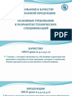Module 22 technical specifications Russian 14 slides power point.pptx