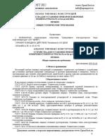 _АТК_26-18-10-94_(Устройства для установки приборов измер_ темпер_ на Ру от 0,6 до 16,0 МПа. Пробки. ТТ)