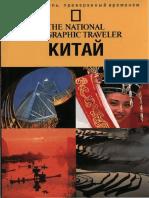 NGS_2001-National_Geographic_Traveler-China-ru.pdf