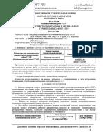 _ВСН_351-88_(Монтаж сосудов и аппаратов колонного типа)