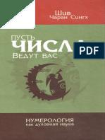 shiv_charan_singkh__pust_chisla_vedut_vas._numerologiya_kak_dukhovnaya_nauka__2012.pdf