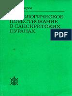 Sakharov_P_D_-_Mifologicheskoe_povestvovanie_v_sanskritskikh_puranakh_Issledovania_po_folkloru_i_mifologii_Vostoka__-_1991