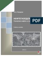 Нефтегазодобыча-Геология-нефти-и-газа-Ч-I-160-00-руб-