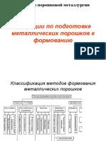 prezentatsii-ppm-_-ii-_-1-_-15