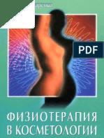 fizioterapiia_v_kosmetologii