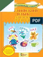 Английский язык для детей от 2 до 5 лет_Налывана В_2014 -96с.pdf