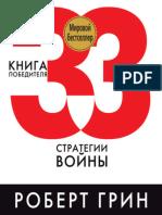 33_strategii_voyny