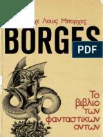 Borges - Το βιβίο των φανταστικών όντων