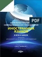 Сборник_ИЗФИР).pdf