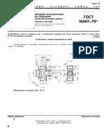 _ГОСТ_16067-70_Крестовины переходные несимметр_для соед_труб_по внутр_конусу.pdf