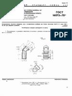 _ГОСТ_16073-70_Угольники ввертные с углом наклона 135 градусов для соед_труб_по внутр_конусу.pdf