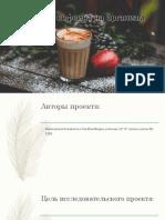 Презентация1.pdf