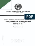 _ГОСТ_21.110-82_(зам.).pdf