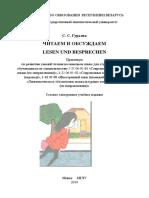 Читаем и обсуждаем Гурьева(2).pdf