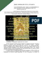 Izumrudnie skrijgali Tota Atlanta.pdf