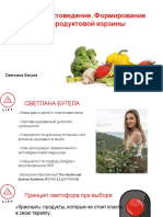 3.2 Продуктоведение. Формирование продуктовой корзины.pdf