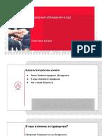 1.2 Работа с убеждениями в питании.pdf