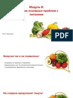 4.2 Решение основных проблем с питанием